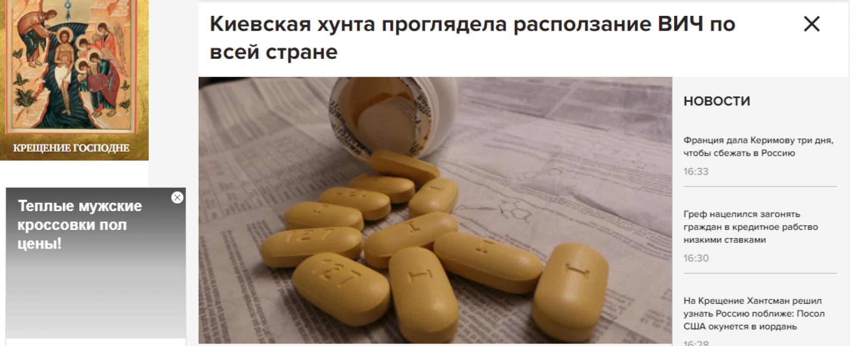Fake: AIDS-Epidemie aus Donbas breitet sich in ganzer Ukraine aus