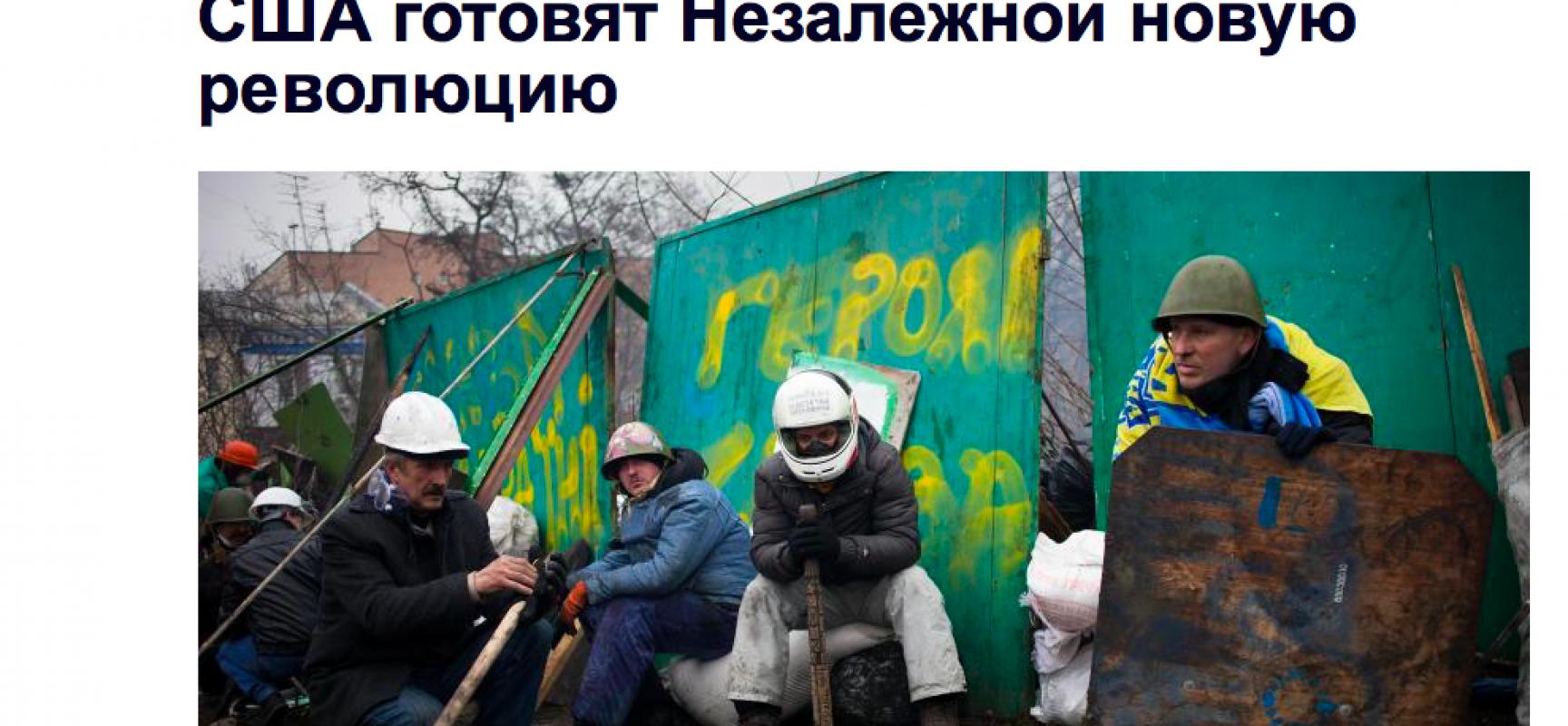 Manipolazione: gli Stati Uniti stanno preparando una nuova rivoluzione in Ucraina