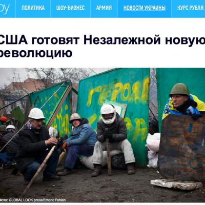 Манипуляция: США готовят в Украине новую революцию
