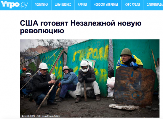 Маніпуляція: США готують в Україні нову революцію