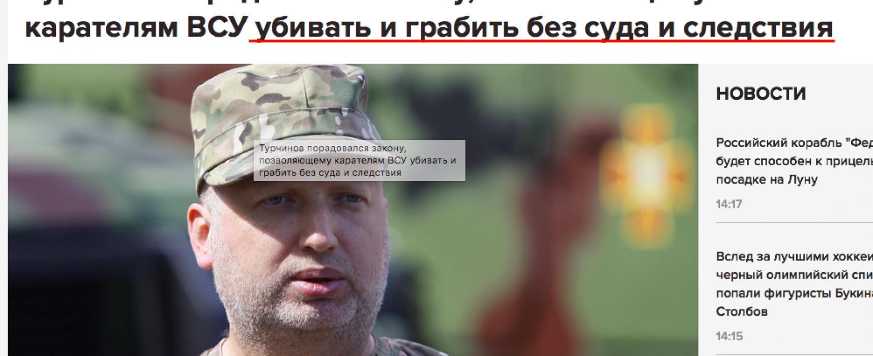 Фейк: Закон о деоккупации Донбасса позволяет ВСУ убивать и грабить без суда и следствия