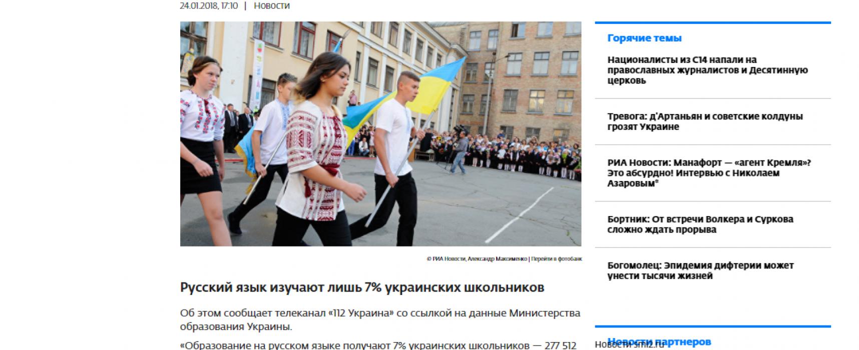 Фейк: в Киеве не осталось ни одной русскоязычной школы