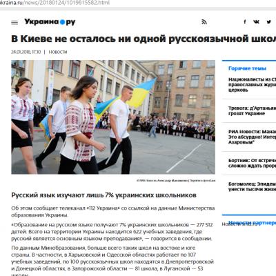 Fake: a Kiev non vi è neanche una sola scuola di lingua russa