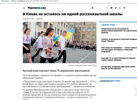 Фейк: в Киев не е останало нито едно рускоезично училище
