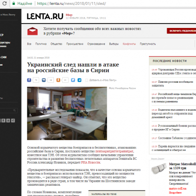 Генштаб России бездоказательно обвинил Украину в причастности к атакам на базы в Сирии