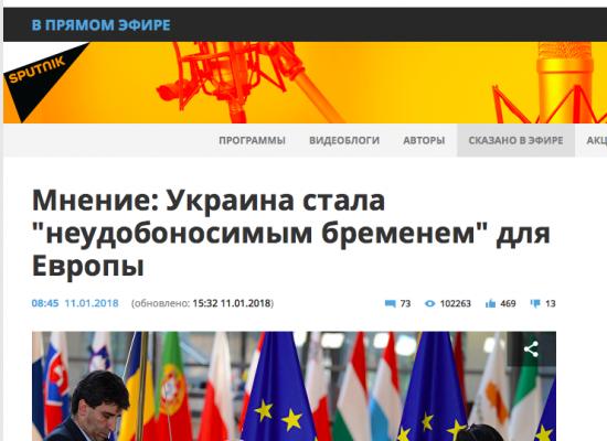 Фейк:  ЕС отказал Украине в получении 600 миллионов евро
