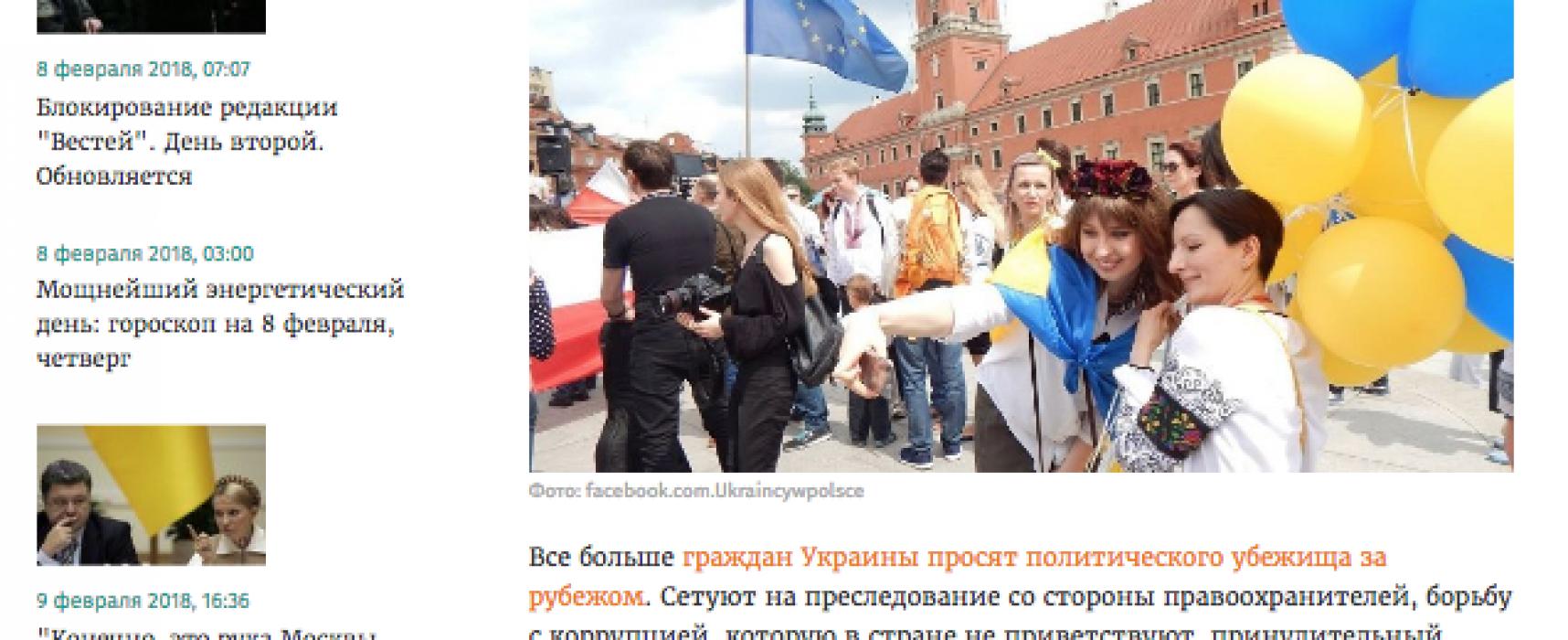 Russische Agitprop: Ukrainer geben sich als Homosexuelle oder als Kommunisten aus, um in Europa Asyl zu erhalten