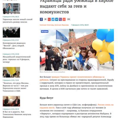Russian Agitprop: Ukrainians Pass as Gay or Communist to Gain Asylum in Europe