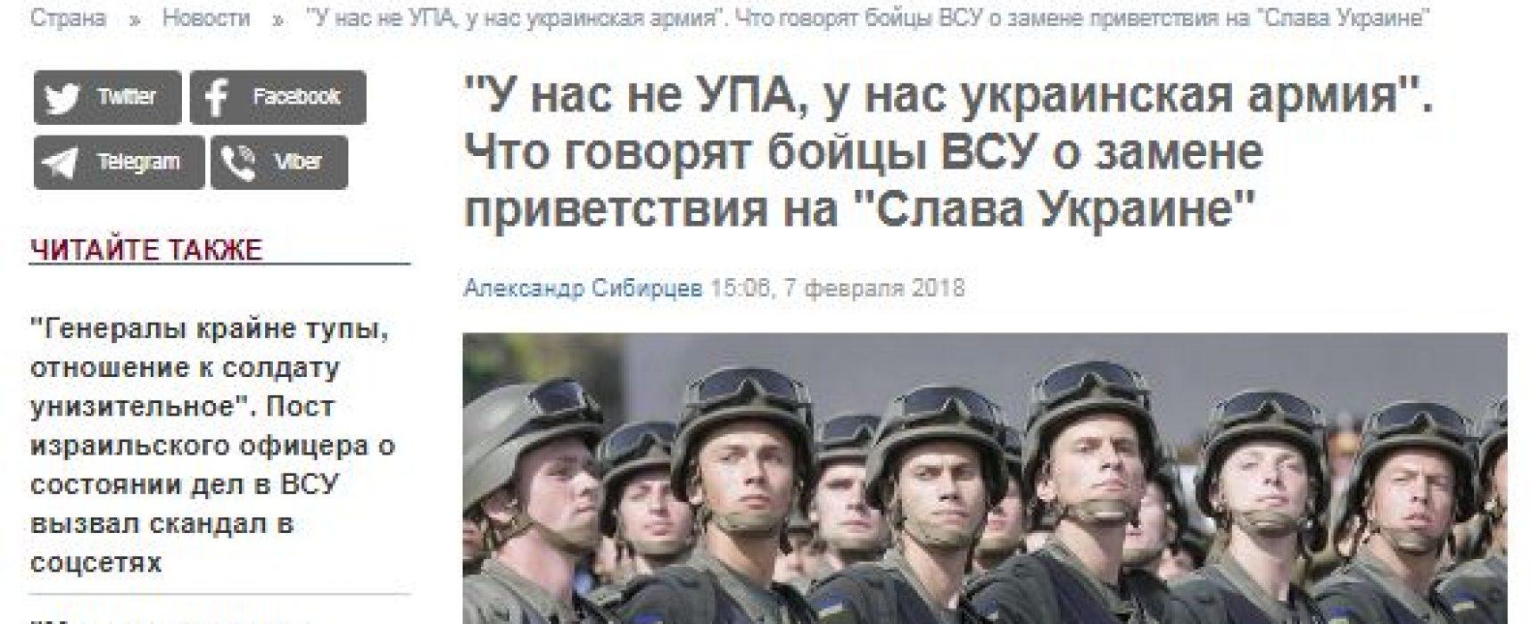 """Фейк: Українські солдати відмовилися від вітання """"Слава Україні!"""""""