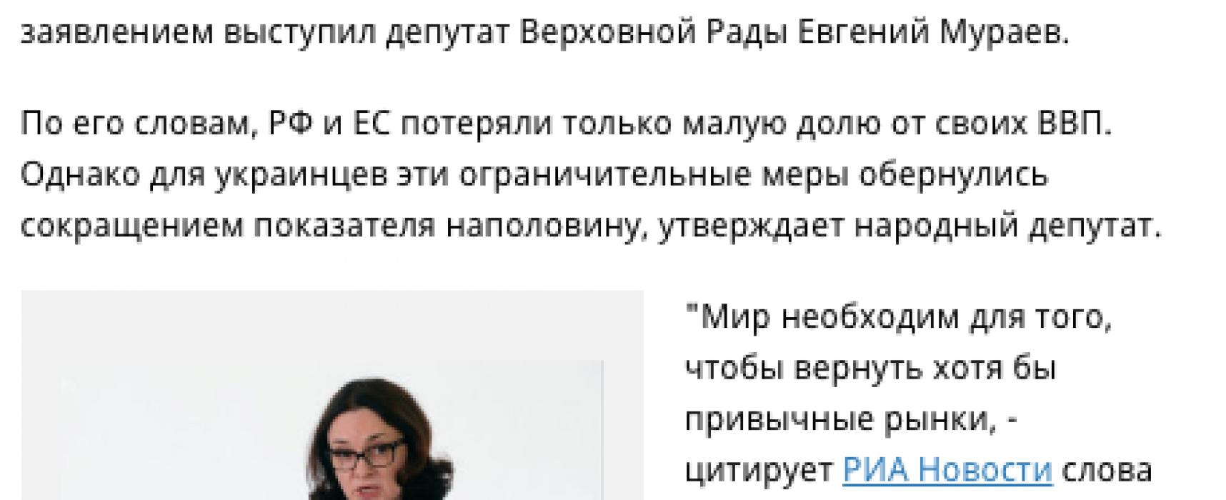 Фейк: Украйна изгубила половината си БВП заради антируските санкции