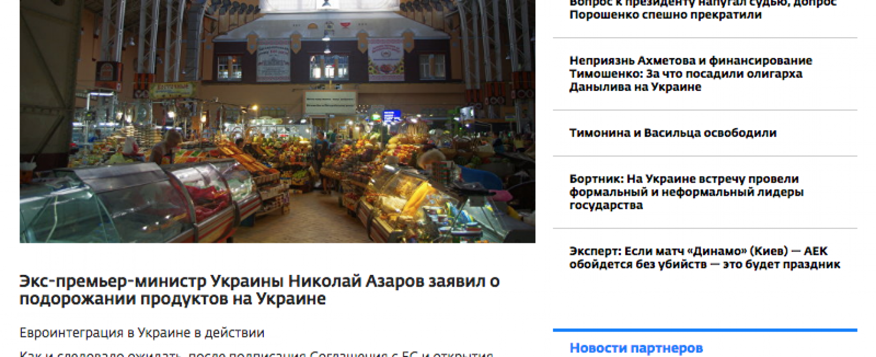 Fake: Ukrainian Food Prices Nearly Equal EU Levels