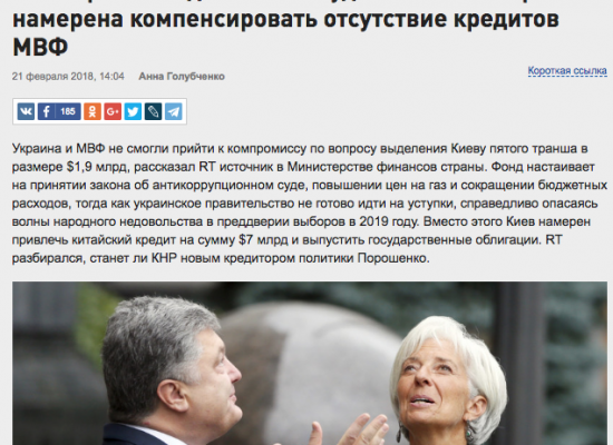 Fake: IMF and Kyiv Fail to Compromise on Ukraine Aid