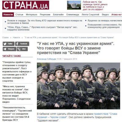 "Fake: I soldati ucraini si sono rifiutati di rispondere a ""Slava Ucraine"" (Gloria all'Ucraina)"