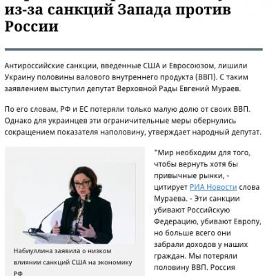 Fake: L'Ucraina ha perso la metà del PIL a causa delle sanzioni antirusse
