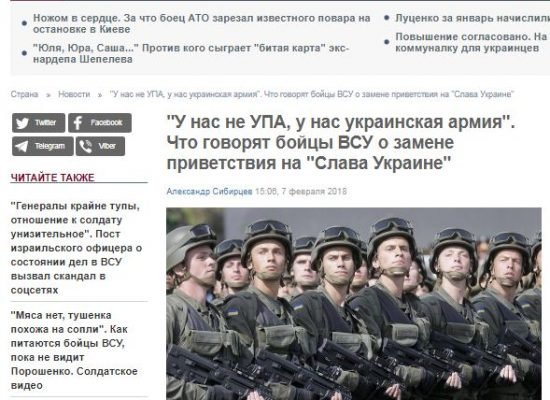 Fake: Ukrainian Soldiers Reject Patriotic Greeting