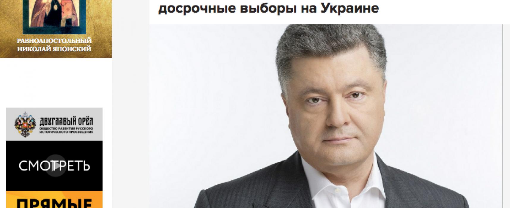Fake: US-Geheimdienste finden Gründe für baldigen Machtwechsel in der Ukraine
