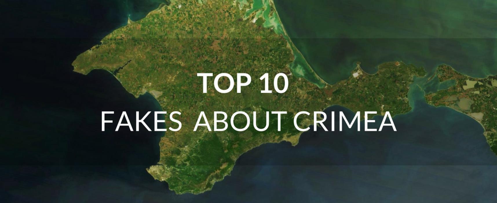 Рейтинг найгучніших фейків про окупований Крим