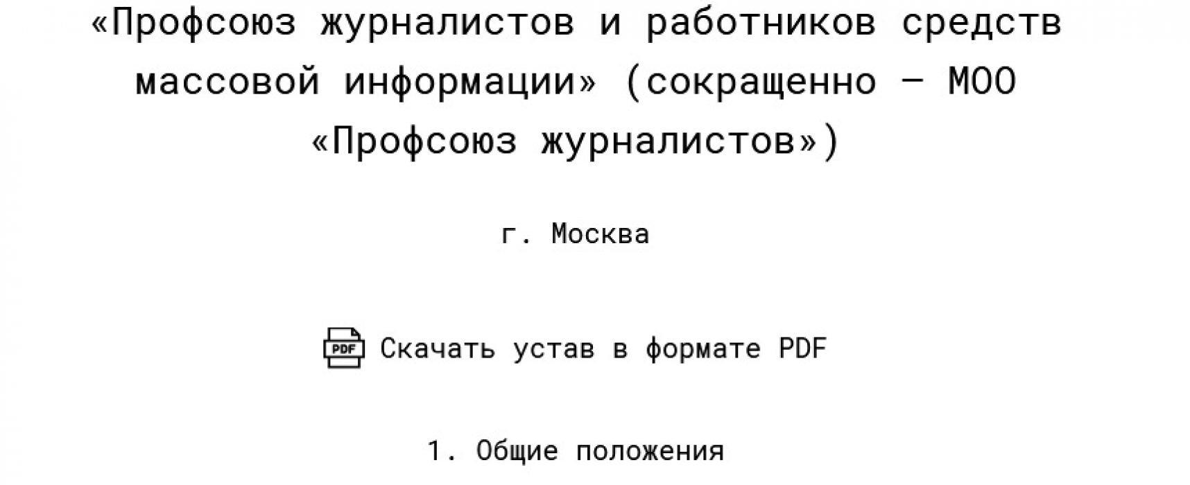 Moskiewska prokuratura rozpoczęła kontrolę niezależnego Związku Zawodowego Dziennikarzy