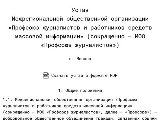 Московская прокуратура начала проверку в отношении независимого Профсоюза журналистов