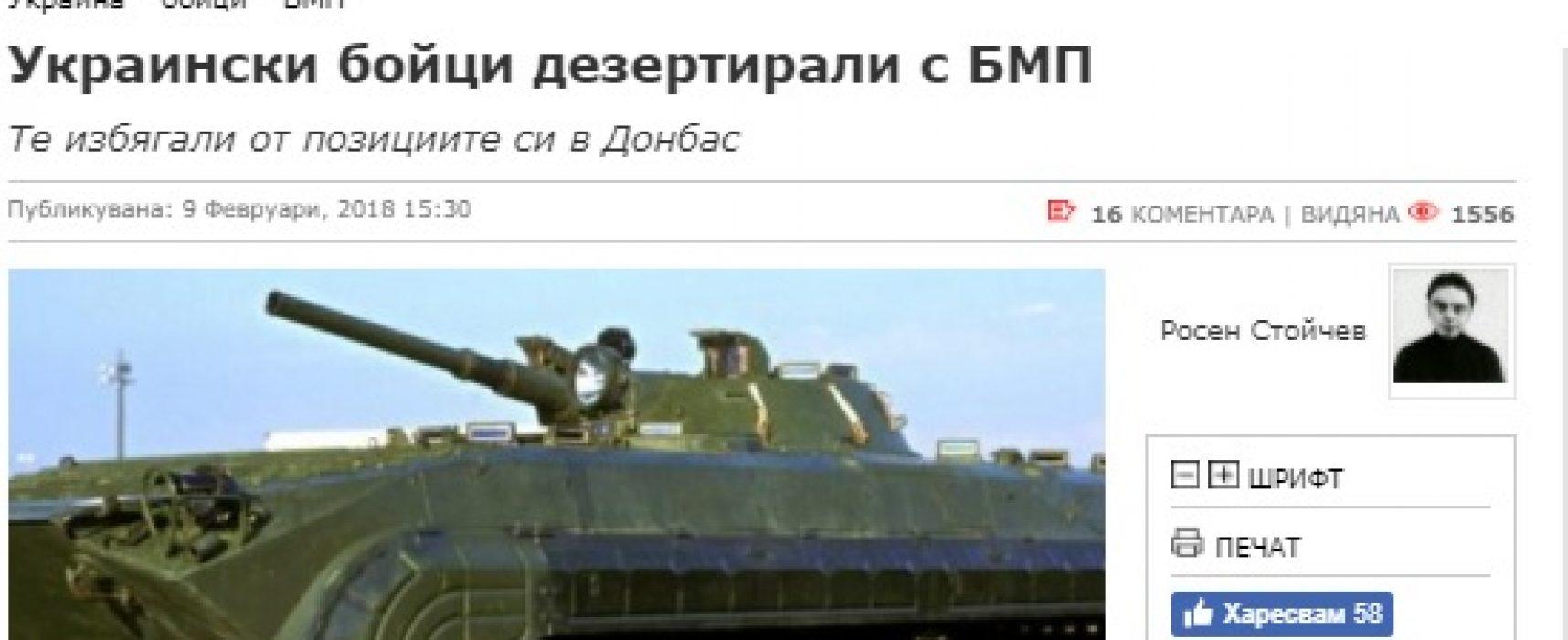 Фейк: Украински бойци дезертирали с БМП