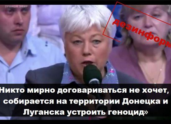 """Как прокремълските медии злоупотребяват с думата """"геноцид"""""""