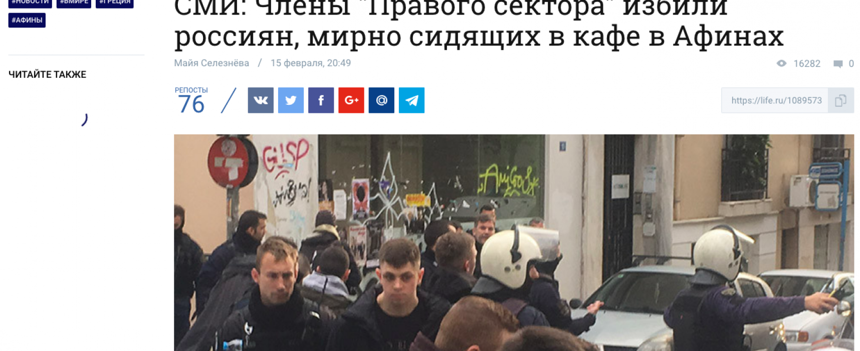Fake: Ukrainian Right Sector Radicals Attack Peaceful Russians in Athens