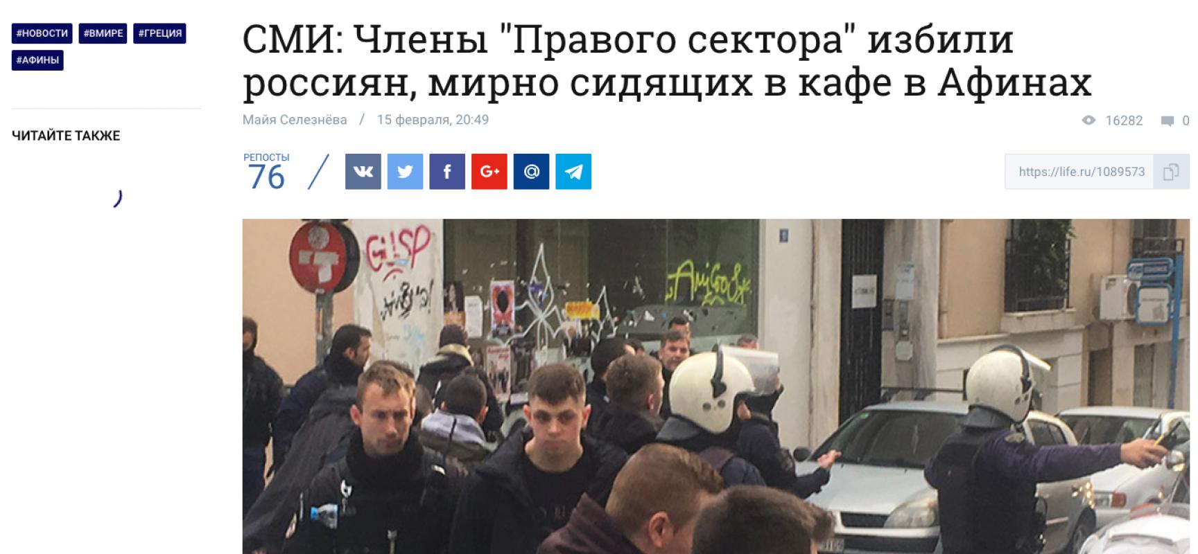 """Fake: Membri di """"Praviy sektor"""" hanno picchiato pacifici russi ad Atene"""