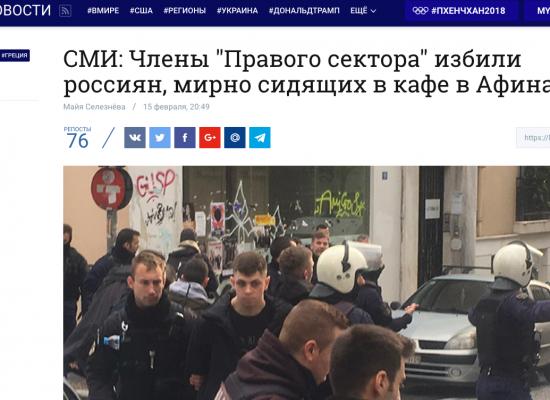 """Фейк: Членове на """"Десния сектор"""" пребили мирни руснаци в Атина"""