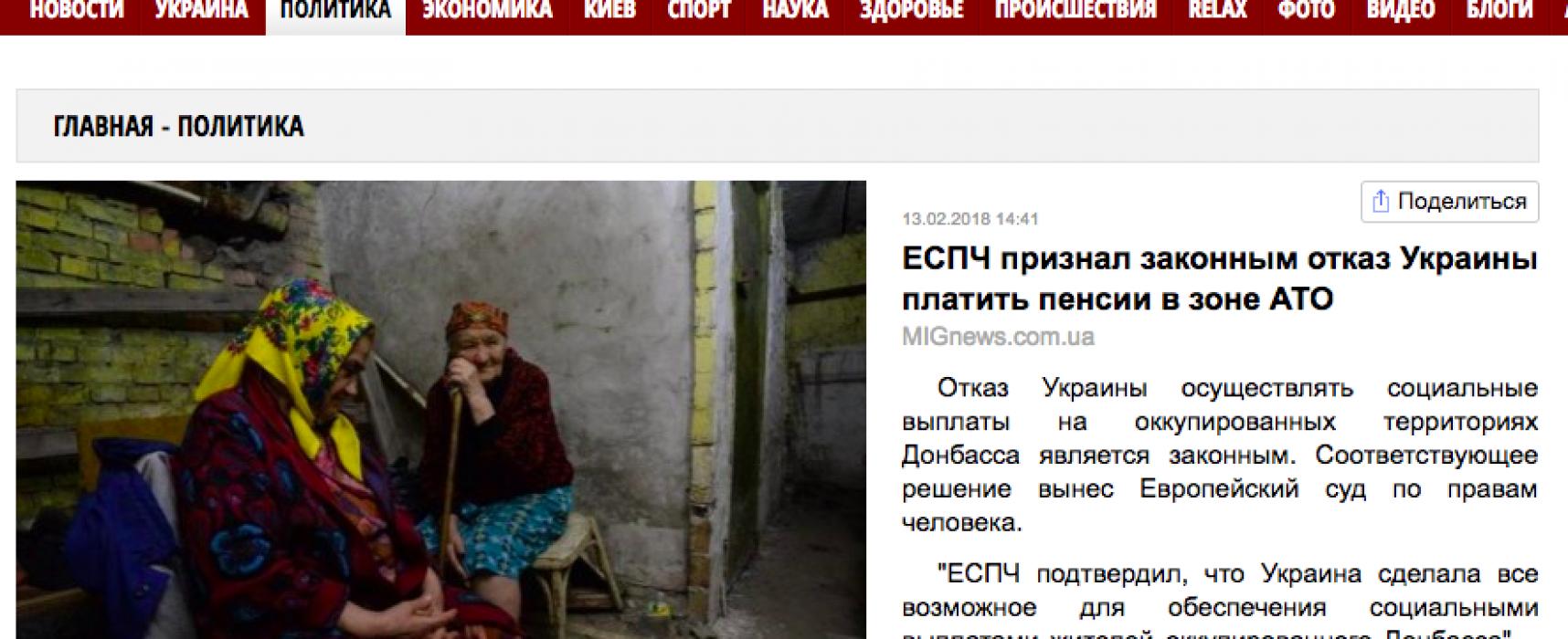 Фейк: Європа залишила Донбас без пенсій