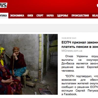 Fake: Europe Denies Donbas Pensions