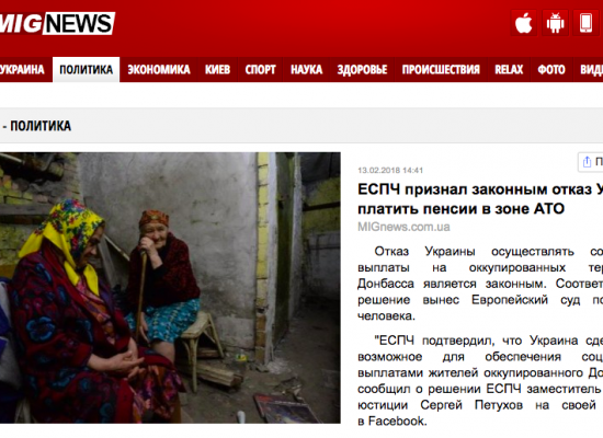Fake: Europe Denies Donbas Pensions