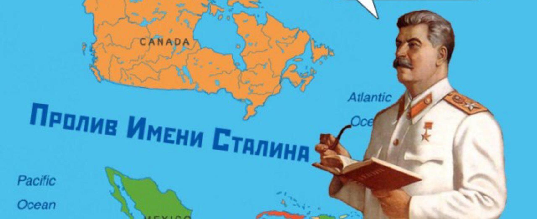 Игорь Яковенко: Пролив имени товарища Сталина