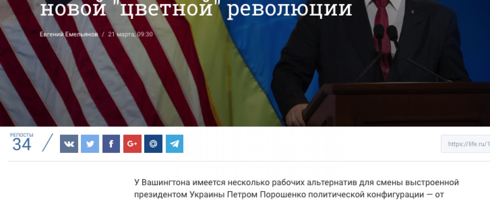 Fake: US bereiten neue farbige Revolution in der Ukraine vor