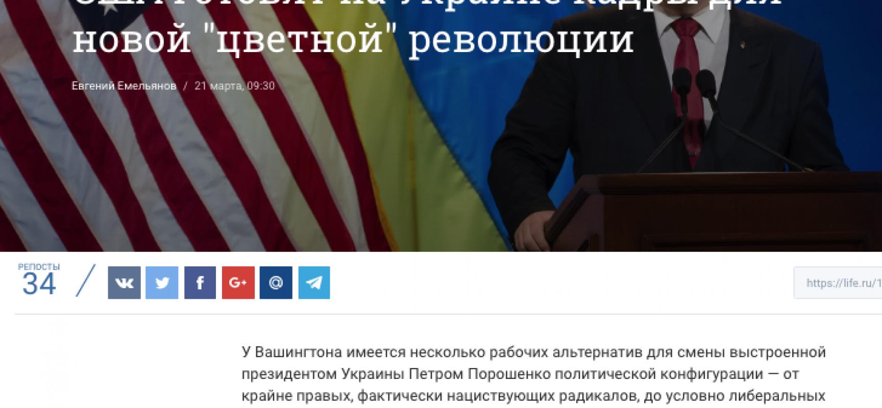 """Fake: Gli Stati Uniti stanno preparando il personale per una nuova rivoluzione """"colorata"""" in Ucraina"""