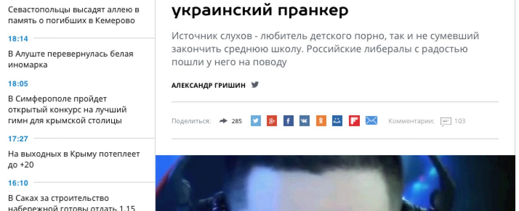 """Украинский след в Кемерово: """"неожиданные версии"""" российских СМИ"""