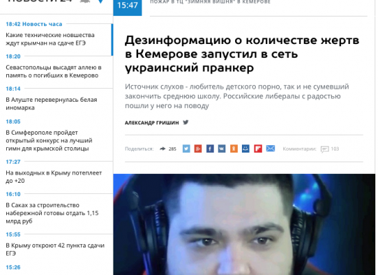 Los medios rusos en búsqueda del rastro ucraniano en la tragedia de Kemerovo