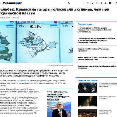 Фейк: Крымские татары голосовали активнее, чем при украинской власти