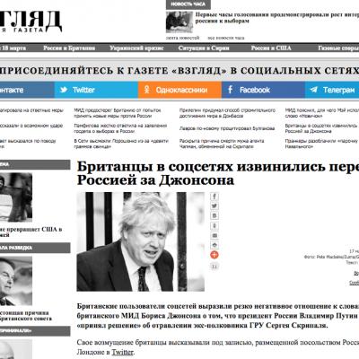Фейк: Британците се извинили пред Русия за думите на Джонсън