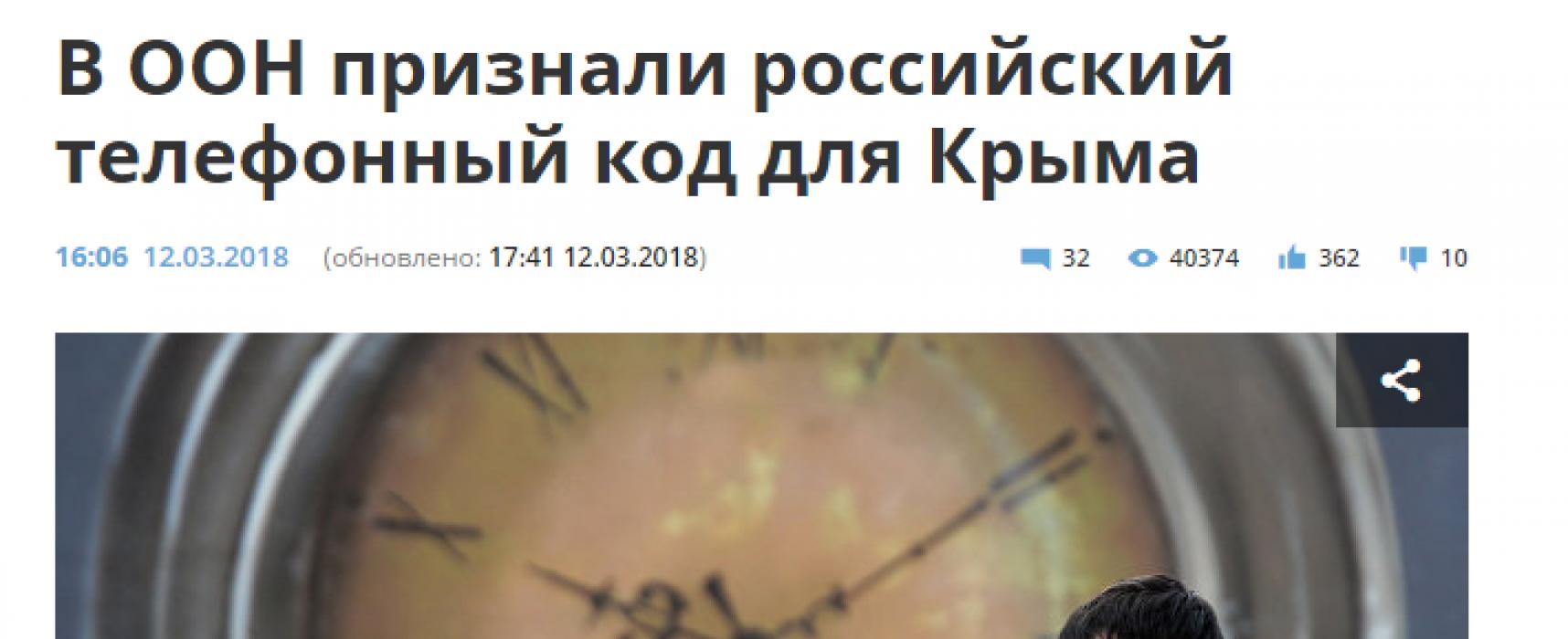 Fake: UN Recognizes Russian Telephone Code for Crimea