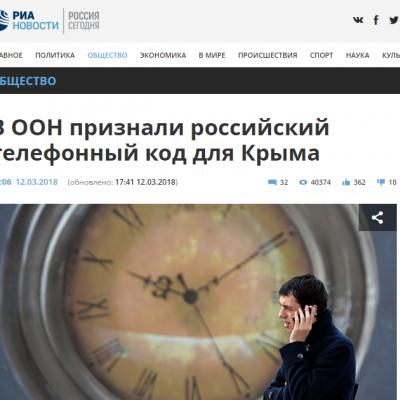 Фейк: ООН признала российский телефонный код Крыма