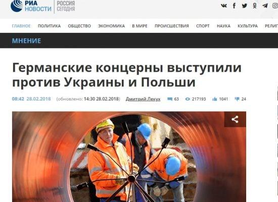 «У обхід України» і «надійність»: що російські ЗМІ говорять про «Північний потік-2»