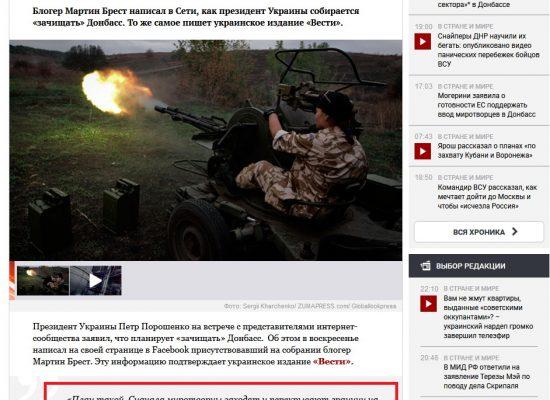 """El canal de TV del Ministerio de Defensa de Rusia sigue contando cuentos sobre la """"purga punitiva"""" del Donbás"""