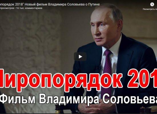 Ксения Кириллова: Миропорядок по-путински
