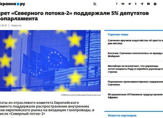 Маніпуляція: Заборону «Північного потоку-2» підтримали 5% депутатів Європарламенту