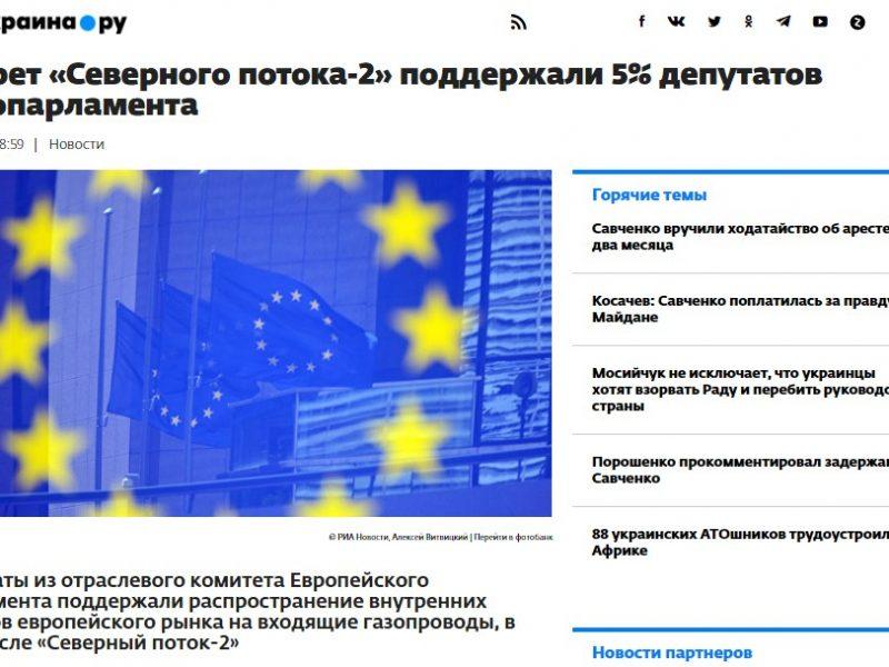 """Манипуляция: Запрет """"Северного потока-2"""" поддержали 5% депутатов Европарламента"""