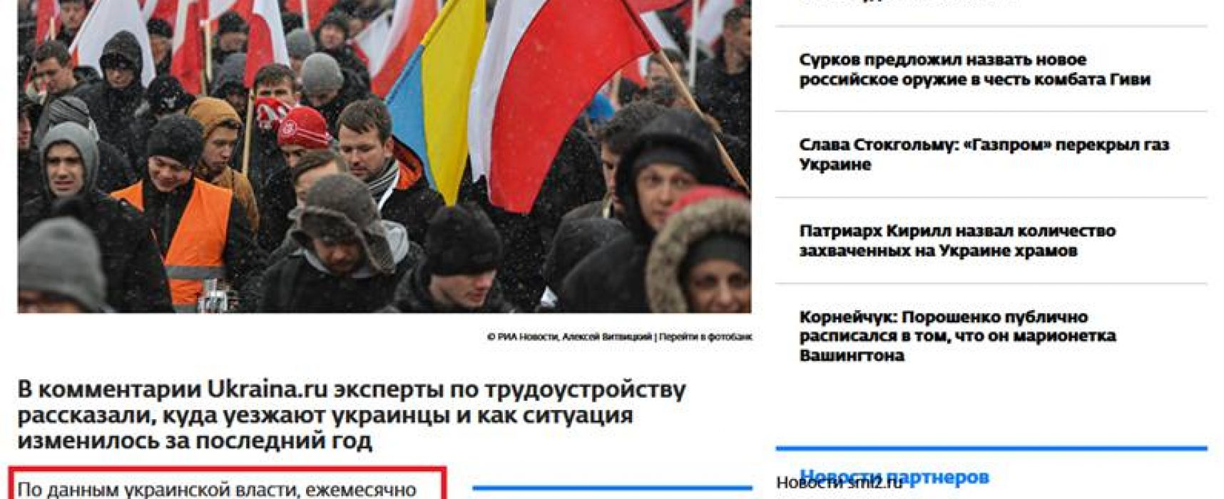 Маніпуляція: Українці легалізують заробітки в Польщі за власним бажанням
