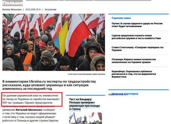 Manipolazione : sempre più ucraini vanno a lavorare in Polonia