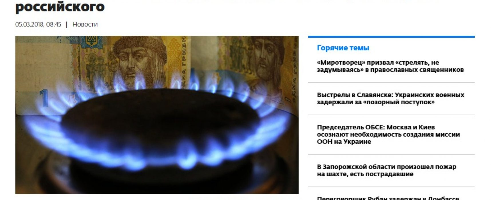 Fake: Le gaz européen coûte à l'Ukraine quatre fois plus cher que le gaz russe