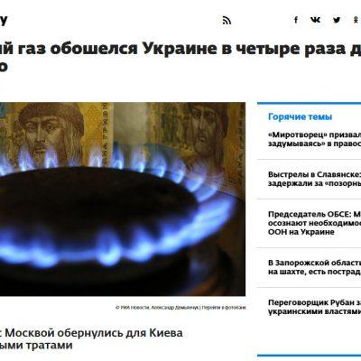Фейк: Европейският газ струвал на Украйна четири пъти по-скъпо от руския