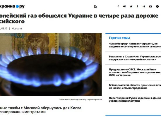 Fake: European Gas Costs Ukraine Four Times More than Russian Gas